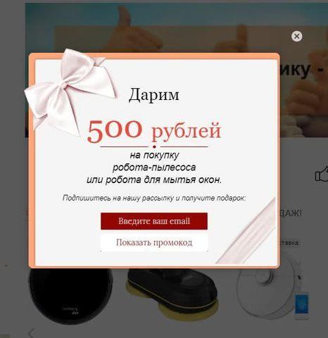 Акция: дарим 500 рублей на покупку робота пылесоса