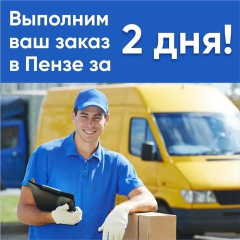 Акция: доставка по Пензе за 2 дня!