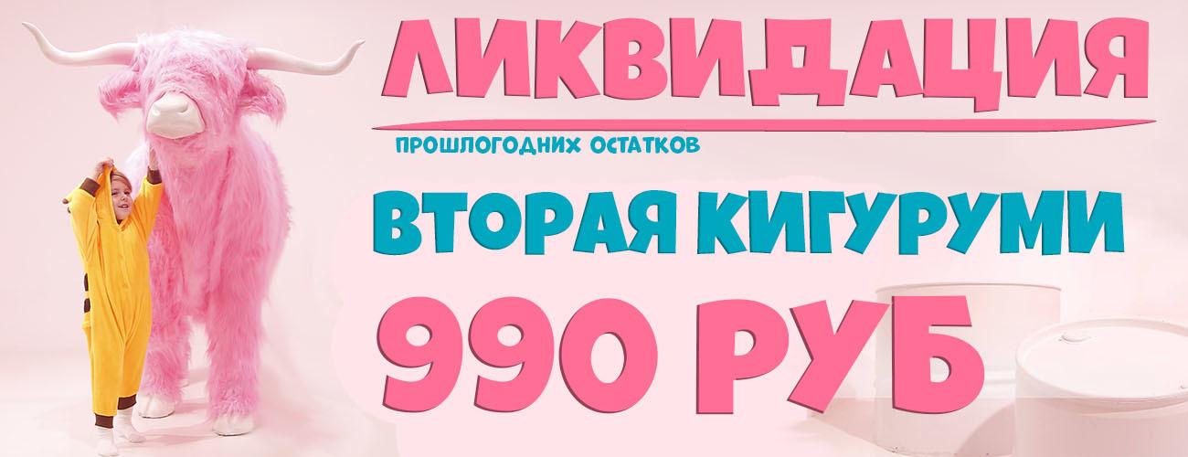 Вторая кигуруми за 990 руб
