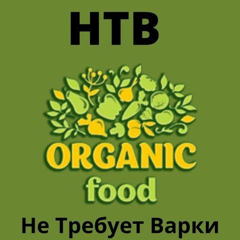 Что такое НТВ в названиях блюд Organic Food