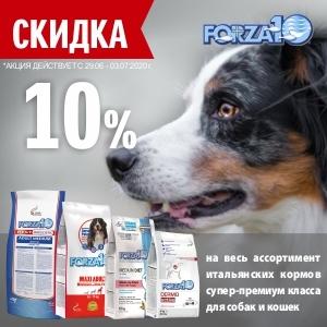 10% скдика на сухие корма Forza10
