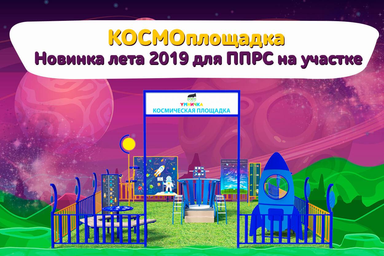 Космическая площадка для детских садов. Первая в России!