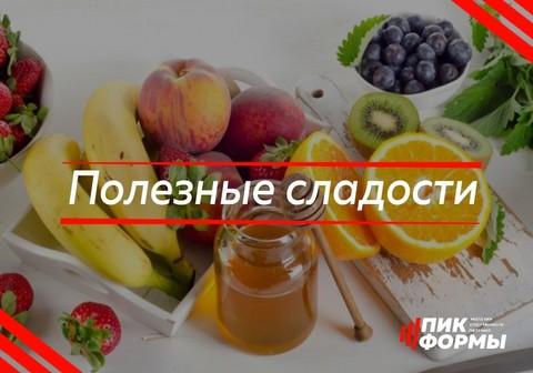ПОЛЕЗНЫЕ СЛАДОСТИ. ТОП-5