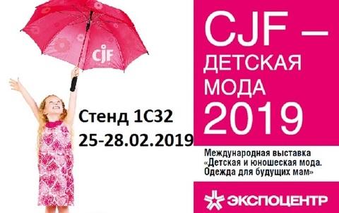 Выставка CJF-Детская мода 2019. Весна