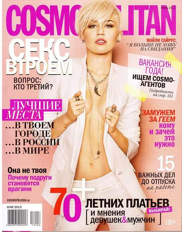 Колье от Papiroga в Cosmopolitan Июнь 2013 г.