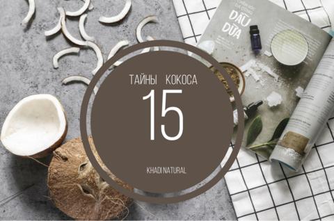 15 способов применения кокосового масла от Marie Claire
