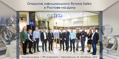 Открытие бутика Seiko в Ростове-на-Дону1