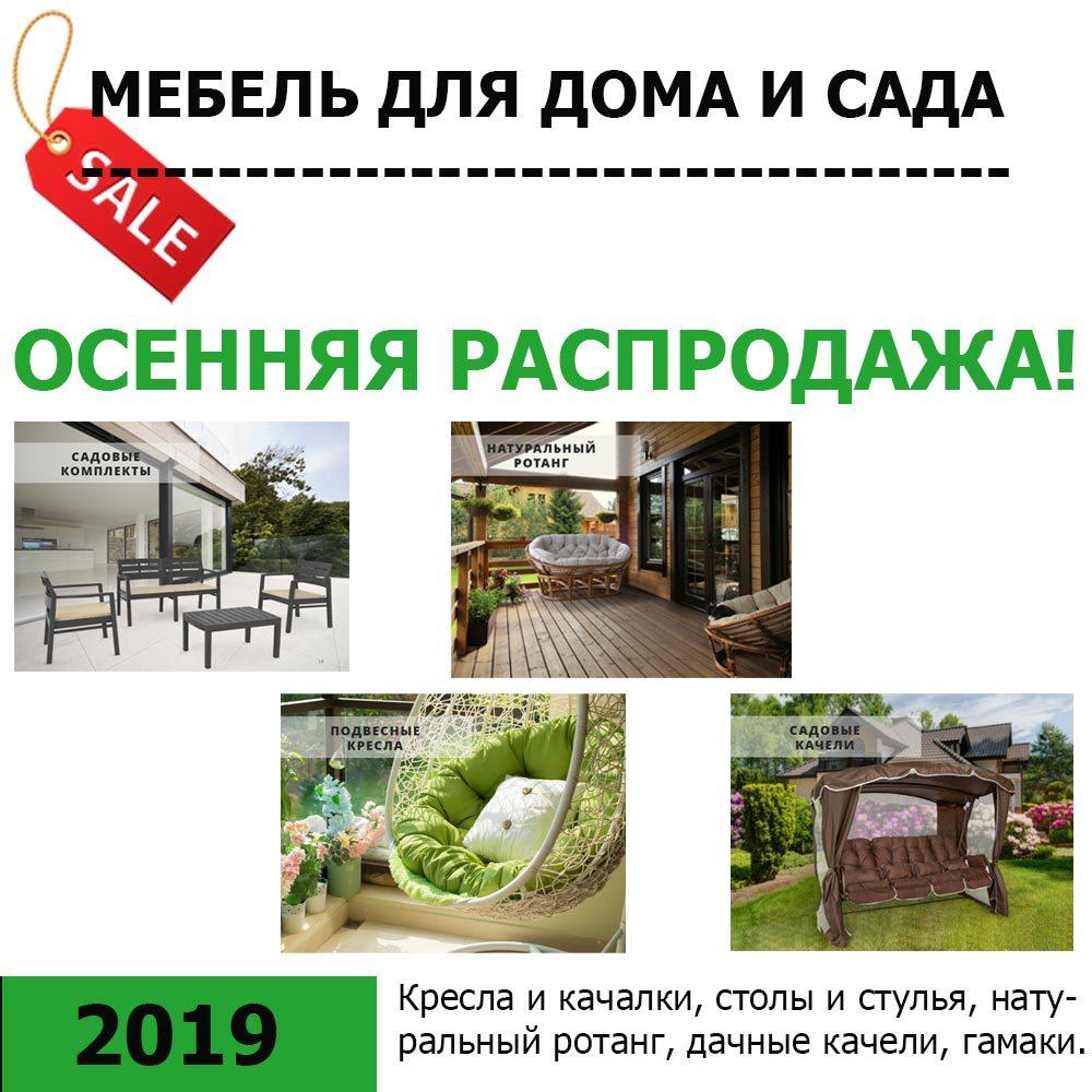 Садовая и домашняя мебель – осенняя распродажа!