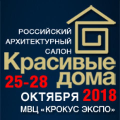 Приглашаем на выставку «Красивые дома. Российский архитектурный салон» «Деревянный дом. Осень» «Салон интерьеров»