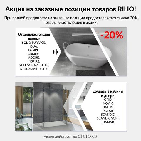 Акция на заказные позиции товаров RIHO!