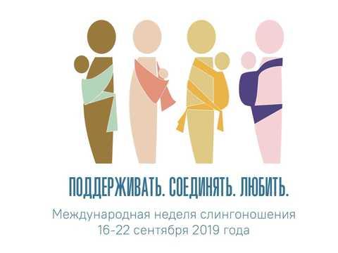Международная неделя слингоношения