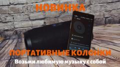 Портативные колонки - возьми любимую музыку с собой