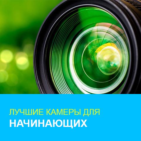 Лучшие камеры для начинающих