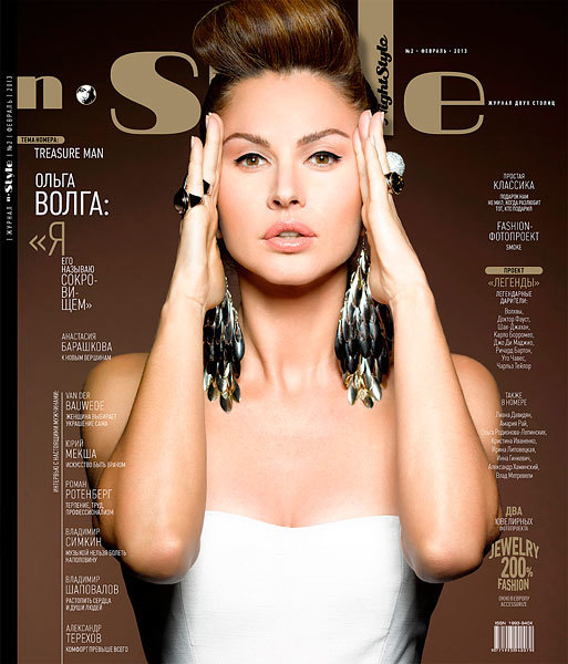 Ожерелье Papiroga в журнале n-style Февраль 2013