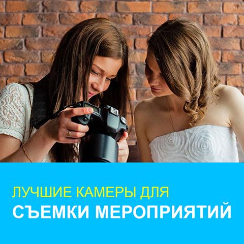 Лучшие камеры для съемки мероприятий