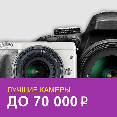 Лучшие камеры до 70000 ₽