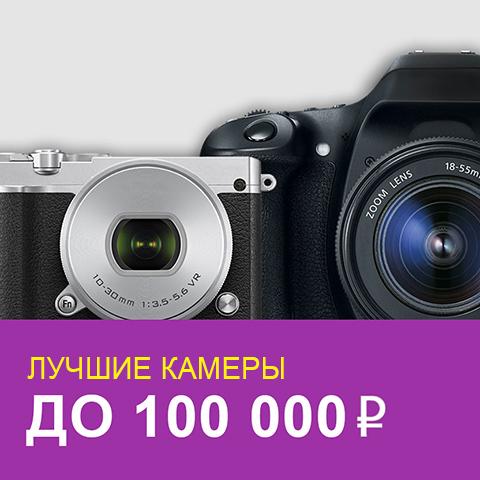 Лучшие камеры до 100000 ₽