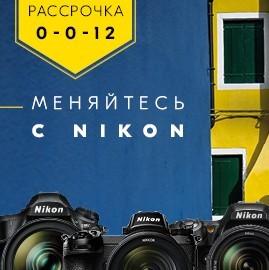 Рассрочка от Nikon
