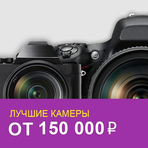 Лучшие камеры от 150000 ₽