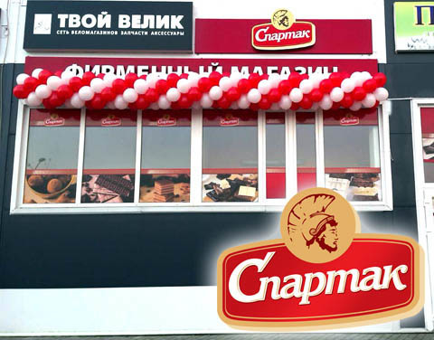 Открытие фирменного магазина кондитерской фабрики