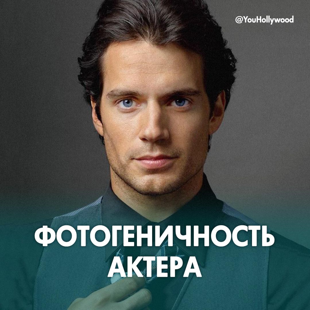 ФОТОГЕНИЧНОСТЬ АКТЕРА