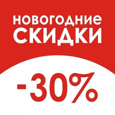 Скидка 30% в честь нового года и рождества