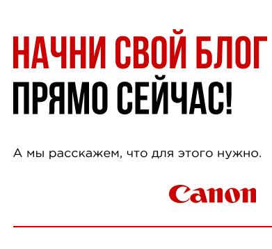 НАЧНИ СВОЙ БЛОГ ПРЯМО СЕЙЧАС с Canon!