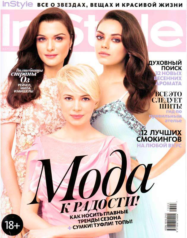 Колье Bubble Gum от Papiroga в Instyle Russia март 2013