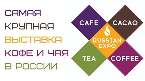 Выставка кофе и чая Coffee Tea Expo 2019
