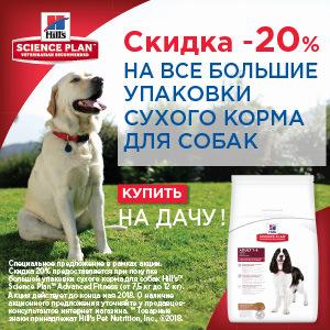 Корма для собак Hill`s -20%