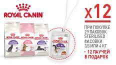 12 паучей Royal Canin в подарок при покупке корма