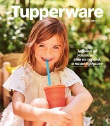 Каталог Tupperware Весна-Лето 2020 - Входящие изделия