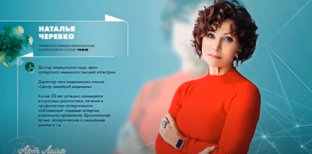 Основы иммунодиетологии. Наталья Черевко, доктор медицинских наук.