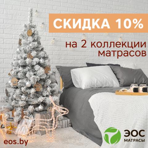 Весь декабрь 2019 г. скидка 10% на матрасы ЭОС!