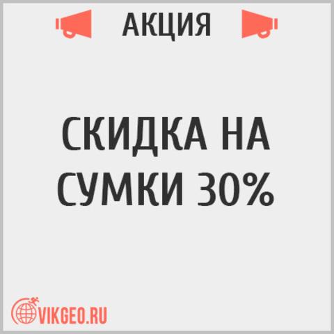 Скидка на сумки 30%