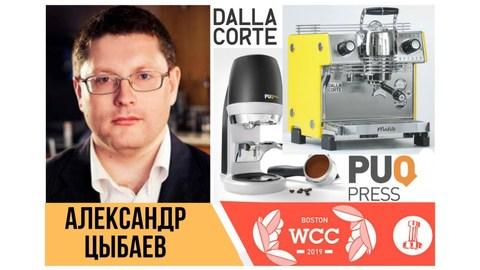 Кофемашина и темпер нового поколения. Александр Цыбаев