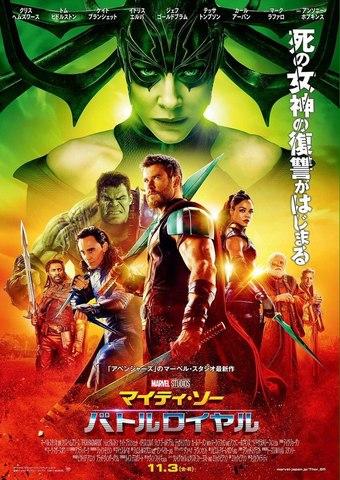«Тор: Рагнарёк» на японском - Видео