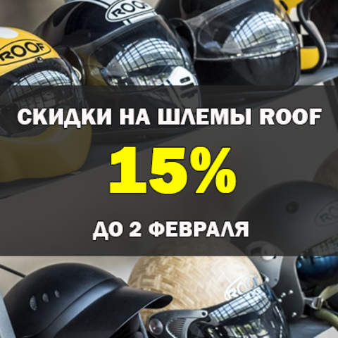 Скидки на мотошлемы ROOF