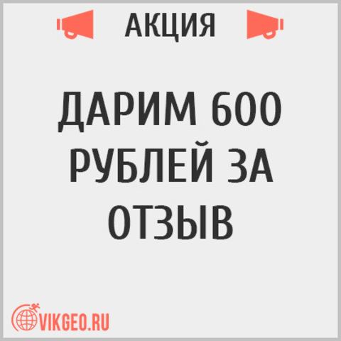 Дарим 600 рублей за отзыв
