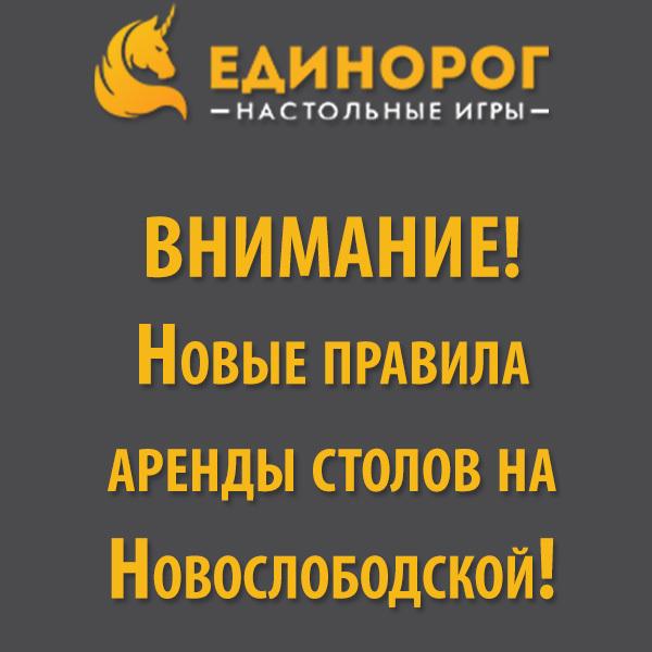 Новые правила аренды столов на Новослободской