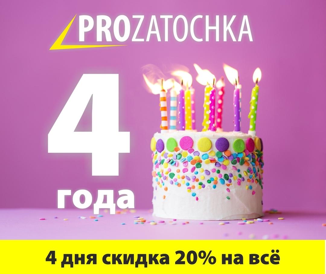 НАМ 4 ГОДА!!! ПРОМОКОД СО СКИДКОЙ 20% В ЧЕСТЬ ДНЯ РОЖДЕНИЯ!!!