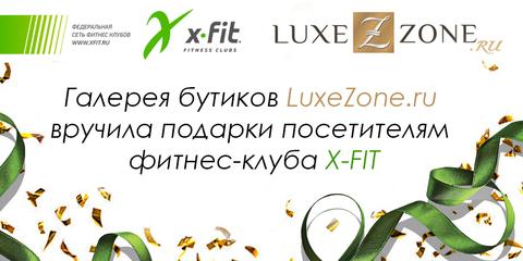 Галерея бутиков LuxeZone.ru вручила подарки посетителям фитнес-клуба X-FIT