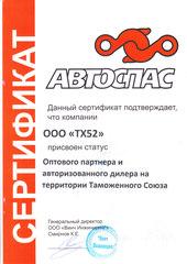 Сертификат оптового партнера и авторизованного дилера бренда АВТОСПАС на территории Таможенного Союза