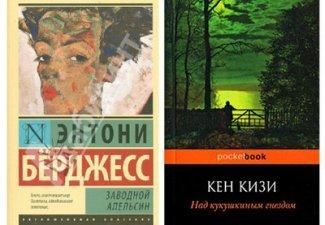 10 запрещенных книг, которые нужно обязательно прочесть
