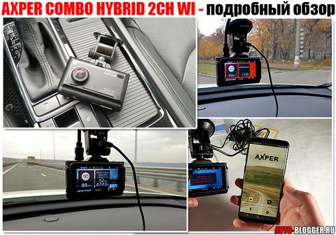 AXPER COMBO HYBRID 2CH WI. Подробный обзор и мой отзыв. avto-blogger.ru