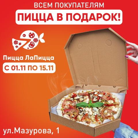 Пицца всем покупателям!