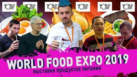 Выставка Продуктов Питания - World Food Expo 2019