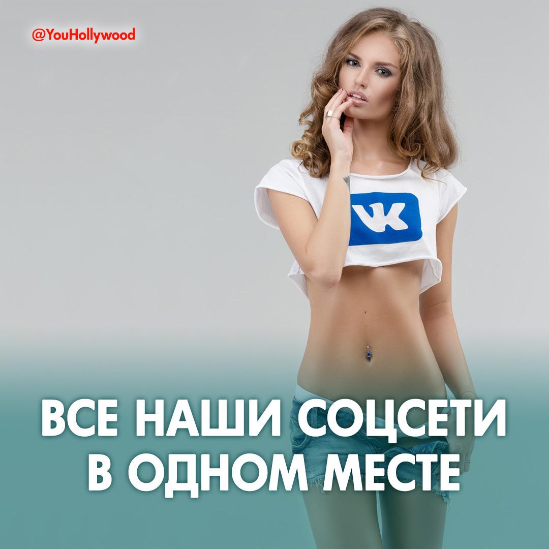 ВСЕ НАШИ СОЦСЕТИ В ОДНОМ МЕСТЕ /