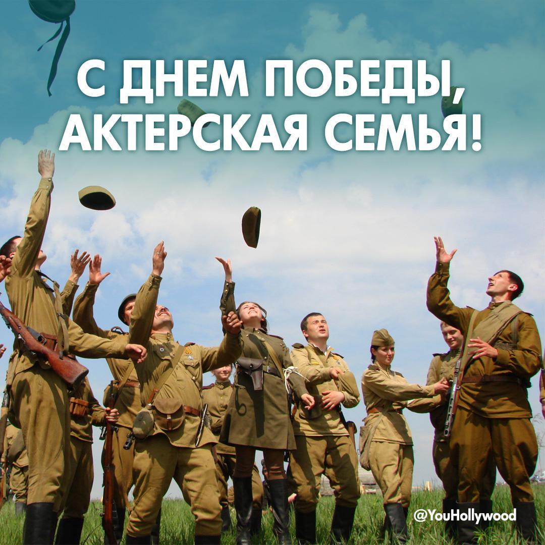 С ДНЕМ ПОБЕДЫ, АКТЕРСКАЯ СЕМЬЯ!