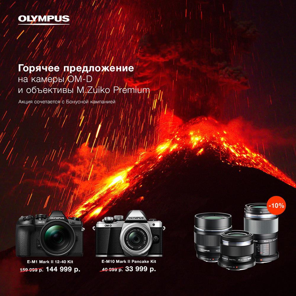 Скидки на камеры OM-D и объективы M.Zuiko Premium!